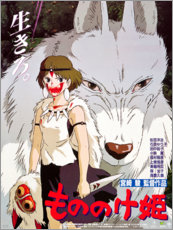 Wandsticker  Prinzessin Mononoke (japanisch) - Entertainment Collection