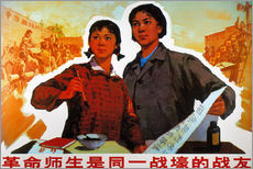 Gallery Print  Chinese Communist Poster.